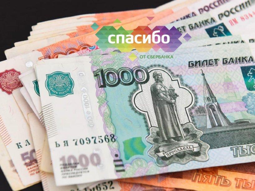 Порядок обмена бонусов Спасибо от Сбербанка на деньги