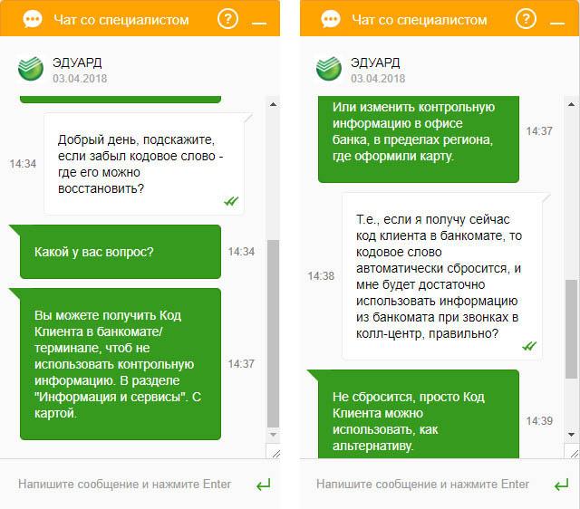 Как узнать или восстановить кодовое слово в Сбербанке